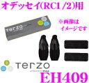 TERZO テルッツオ EH409 ホンダ オデッセイ H2...