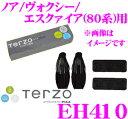 【本商品エントリーでポイント5倍!!】TERZO テルッツオ EH410 トヨタ ノア/ヴォクシー/エスクァイア H26.1〜(エスクァイアはH26.10〜)/R80系 ベースキャリアホルダー 【EF14BL/EF14BLX対応】