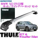 THULE スーリー BMW X5(ダイレクトルーフレール付)用 ルーフキャリア取付2点セット 【キット4023&ウイングバーエッジ9593セット】