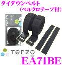 TERZO テルッツオ EA71BE タイダウンベルト(ベルクロテープ付)