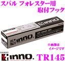 カーメイト INNO イノー TR145 スバル フォレスター(SH/SJ系)用 ベーシックキャリアTR取付フック 【エアロベースシリーズXS300に対応!】
