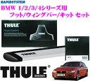 【只今エントリーでポイント5倍&クーポン!】THULE スーリー BMW 1シリーズ(E87/F20)/2シリーズ(F22)/3シリーズ(E90/F30)/3シ...