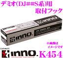 カーメイト INNO イノー K454 マツダ デミオ(5ドアハッチバック/DJ系)用 ベーシックキャリア取付フック INSUT IN-SU-K5 XS201 XS250対応