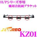 精興工業 TUFREQ タフレック KZ01 風切り音低減ブラケット 【Hシリーズ/Pシリーズ専用】 【3個入り】