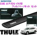 THULE スーリー 日産 エクストレイル用 ルーフキャリア取付3点セット(ブラック) 【フット753&ウイングバー960B&キット3133セット】