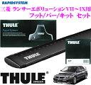 THULE スーリー 三菱 ランサーエボリューションVII/VIII/IX(エボ7/8/9)用 ルーフキャリア取付3点セット(ブラック) 【フット754&ウイングバー969B&キット1239セット】