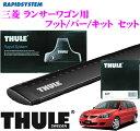 THULE スーリー 三菱 ランサーワゴン用 ルーフキャリア取付3点セット(ブラック) 【フット754&ウイングバー969B&キット1239セット】