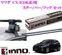 カーメイト INNO イノー マツダ CX-3(DK系)用 ルーフキャリア取付3点セット【ブラック】 【ステーIN-SU-K5+バーIN-B127+フックK464セット】
