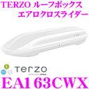 TERZO AERO CROSS LYDER EA163CWX エアロクロスライダー 185 ホワイト ルーフボックス 【容量270L/ダブルセーフティ機構】