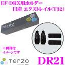 TERZO テルッツオ DR21 ベースキャリアホルダー 日産 T32 エクストレイル 用 【ルーフレール無し車 (H25.12〜)】