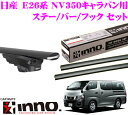 カーメイト INNO イノー ニッサン NV350キャラバン E26系用ルーフキャリア エアロベースキャリア取付4点セット 【ステーXS350+バーXB123+...