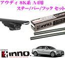 カーメイト INNO イノー アウディ A4アバント 8K系用ルーフキャリア エアロベースキャリア取付4点セット 【ステーXS450+バーXB123+XB123...