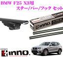 カーメイト INNO BMW X3 WX系 WY系 エアロベースキャリア(スルータイプ)取付4点セット