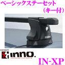 カーメイト INNO イノー IN-XP ダイレクトルーフレール/フィックスポイント付車用ベーシックステーセット (システムキャリアフット/ブラック/キー付き)