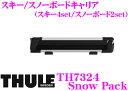 【本商品エントリーでポイント5倍!!】THULE Snow Pack TH7324 スーリー スノーパック スキー/スノーボードアタッチメント 【スキー4セットorスノーボード2セット】