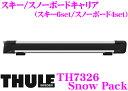【本商品エントリーでポイント5倍!】THULE Snow Pack TH7326 スーリー スノーパック スキー/スノーボードアタッチメント 【スキー6セットorスノーボード4セット】