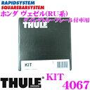 THULE スーリー キット KIT4067 ホンダ RU系 ヴェゼル (ダイレクトルーフレール付車)用 ルーフキャリア753フット取付キット