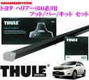 THULE スーリー トヨタ 60系 ハリアー 用 ルーフキャリア 取付3点セット 【フット754&バー762&キット1810セット】