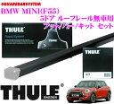THULE スーリー BMW MINI (F55) 5ドア ルーフレール無車用 ルーフキャリア 取付3点セット 【フット754&バー761&キット1770セット】