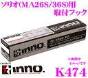 カーメイト INNO イノー K474 スズキ ソリオ (MA26S/MA36S)用 ベーシックキャリア取付フック INSUT IN-SU-K5 XS201 XS250対応