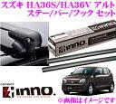 カーメイト INNO スズキ アルト (HA36S/HA36V) エアロベースキャリア(フラッシュタイプ)取付4点セット