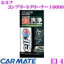 カーメイト E14 エルフ コンプリートクリーナー10000 【ガソリンタンクに入れるだけでエンジン内、超洗浄&コーティング!!】