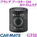 カーメイト G751 ブラング ブースター DH ホワイトムスク 【洗練された上質なムスクの香り!!】