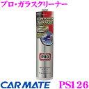 【只今エントリーでポイント5倍&クーポン!】カーメイト PS126 プロ・ガラスクリーナー 【拭き跡が残らず、スッキリ仕上がる!!】