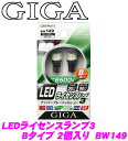 【LEDweek開催中♪】カーメイト GIGA BW149 LEDライセンスランプ3 Bタイプ 2個入り