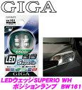 【只今エントリーでポイント5倍&クーポン!】カーメイト GIGA BW161 LEDポジションランプ T10 6500K LEDウェッジSUPERIO