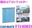 カーメイト FD406D 脱臭エアコンフィルター インプレッサ/フォレスターなどに対応