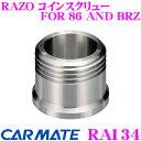 カーメイト RA134 RAZO コインスクリュー FOR 86 AND BRZ 86&BRZに球形シフトノブを!!