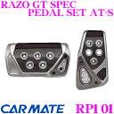 【只今エントリーでポイント5倍&クーポン!】カーメイト レッツォ RP101 RAZO GT SPEC PEDAL SET AT-S 【アクセル+ブレーキセット】 【贅沢な本格GTペダル!!】