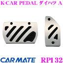 カーメイト レッツォ RP132 RAZO K-CAR PEDAL ダイハツ A 【足元の質感大幅UP!】