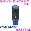 カーメイト RA137BL RAZO カーボン&アルミノブ ブルー 車内がキリっと引き締まるシフトノブ!!