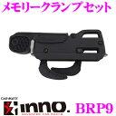 カーメイト INNO イノー BRP9 メモリークランプセット 【ルーフボックス取付金具 大型レバー】