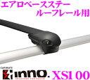 カーメイト INNO イノー XS100 エアロベースステー ルーフレール用 【洗練されたデザインとパフォーマンス!!】