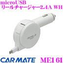カーメイト ME161車用 充電器 microUSB リールチャージャー2.4A WH メーカ保証6ヶ月保証付き