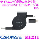 カーメイト ME211 ライトニング変換コネクタ付micro...