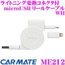 カーメイト ME212ライトニング変換コネクタ付microUSB リールケーブルWH 安心のApple認証品!!メーカ保証6ヶ月保証付き