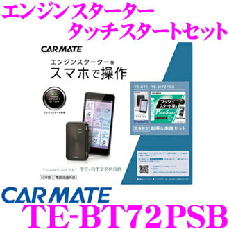 Carmate ★ TE-BT72PSB touch the start set
