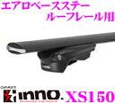 【本商品エントリーでポイント6倍!】カーメイト INNO イノー XS150 エアロベースステー ルーフレール用 【洗練されたデザインとパフォーマンス!】