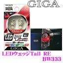 【LEDweek開催中♪】カーメイト GIGA BW333 LEDテールランプ T10 LEDウェッジ Tail レッド