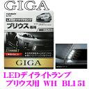 【スーパーDEAL】カーメイト GIGA BL151 LEDデイライトランプ ホワイト プリウス 30系 (H21.5〜H23.12)用