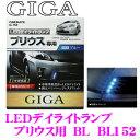 【スーパーDEAL】カーメイト GIGA BL152 LEDデイライトランプ ブルー プリウス 30系 (H21.5〜H23.12)用