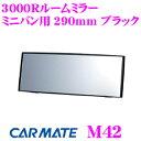 カーメイト M42 3000Rルームミラー ミニバン用290mm ブラック【平面鏡と曲面鏡の特性を持ち合わせたミラー!!】