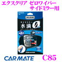 カーメイト C85 エクスクリア ゼロワイパー サイドミラー用 【スプレーするだけの超撥水剤!!】