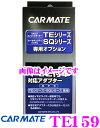 カーメイト TE159 エンジンスターター TE-W72PSB用 プッシュスタート対応アダプター 【マツダ CX-5】