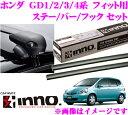 カーメイト INNO イノー ホンダ フィット(GD1/GD2/GD3/GD4系)用ルーフキャリア エアロベースキャリア取付4点セット 【ステーXS201+バーXB100+XB100+フックK219セット】