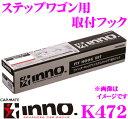 カーメイト INNO イノー K472 ホンダ ステップワゴン(RP1 RP2 RP3 RP4系)用 ベーシックキャリア取付フック 【XS250 XS201対応】